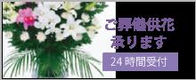 ご葬儀供花