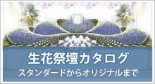 生花祭壇カタログ
