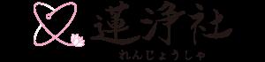 蓮浄社-れんじょうしゃ-|埼玉県さいたま市浦和区の葬儀・家族葬・火葬の葬儀社